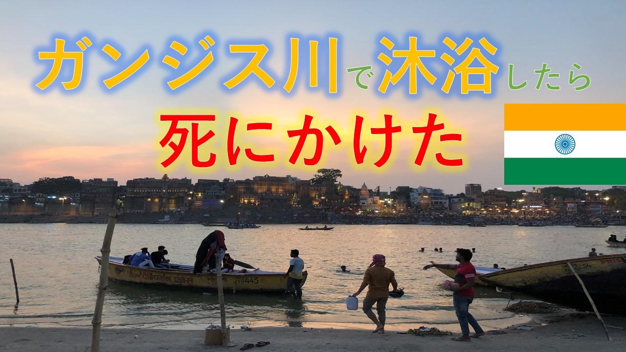 川 ガンジス